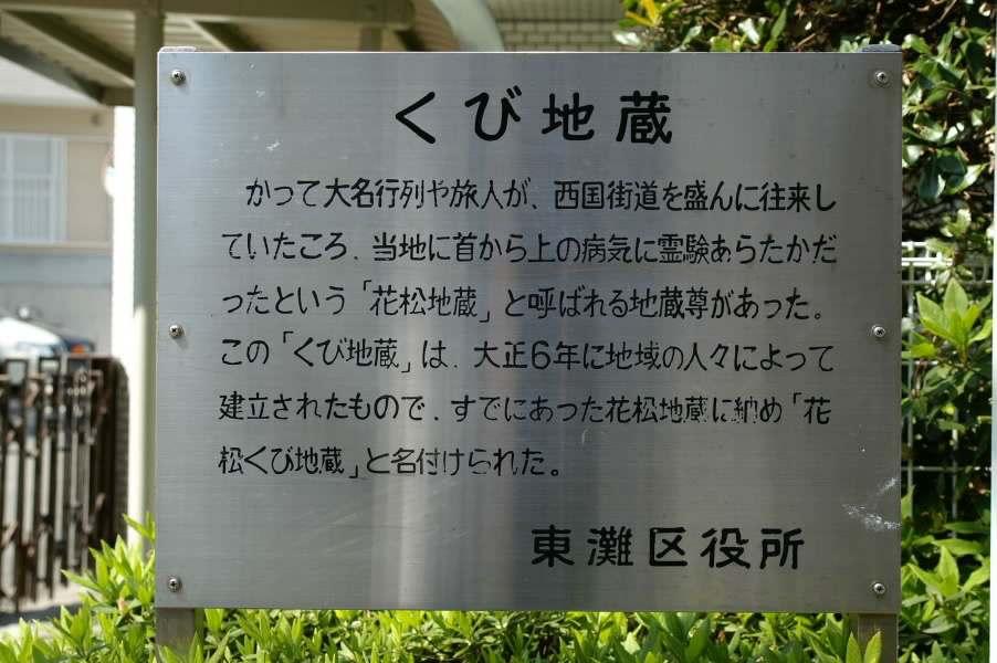 東灘お散歩マップ